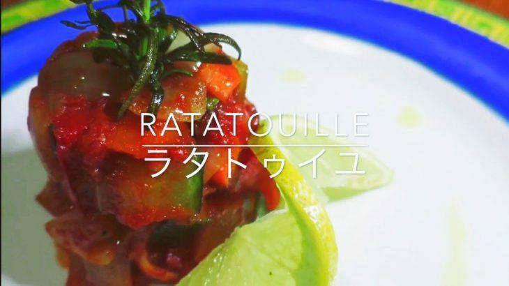 #001 ラタトゥイユ 簡単料理 ベジタリアン ビーガン 3分レシピ