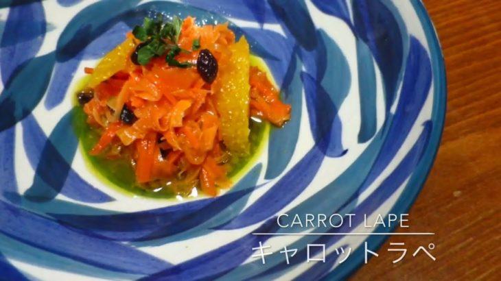 #002 キャロットラペ 簡単料理 ベジタリアン 3分レシピ