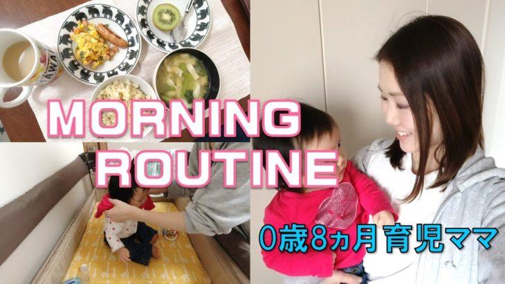 【モーニングルーティン】0歳8ヵ月育児ママの日常/お弁当作り/ワンオペ育児/離乳食/家事