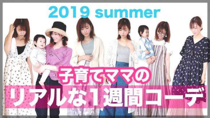 子育てママのリアルな1週間コーデ【夏服】
