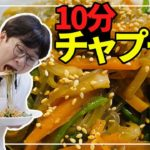 【韓国料理】10分で作るチャプチェ・レシピ|日本でも簡単に作れます!