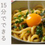 春休みの簡単お昼ごはんにおすすめ♪お手軽麺レシピ10選