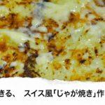 ★簡単料理レシピ★ 10分でできる、スイス風「じゃが焼き」作り方 by ま食堂