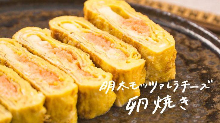 【100万再生超えレシピ】簡単アレンジおつまみ「明太モッツァレラチーズ卵焼き」の作り方とおすすめ献立