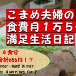 【手取り10万円代夫婦】時短・簡単・節約料理で、食費月15000円!