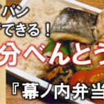 10分で幕ノ内弁当【Makunouchi bento】☆簡単、ヘルシーなお料理レシピ☆bentobox#5