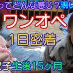 【双子ワンオペ・ルーティン】平日の1日に密着!生後15ヶ月Mix twins the routine of the one operation child care is great