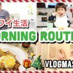 12月のモーニングルーティン【Vlogmas Day 5】ハワイ主婦 生活 |国際カップル Q&A|海外 子育てママ  バイリンガル