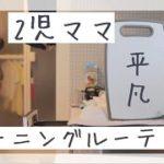 【2児ママ】モーニングルーティン【現実】