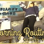 【モーニングルーティン】小学生2児のママ、仕事のない平日朝【主婦】
