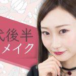 ワンランク上♡20代後半からの大人メイク 月野叶編 ♡MimiTV♡
