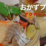 2020年3月16日【料理動画】#簡単料理#健康レシピ#おかずプリン#プリン#茶碗蒸し#アクアパッツァ