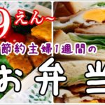 【節約料理】2020年3月23日~3月27日OL主婦の毎日お弁当生活公開中♪