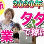 【2020年最新】タダで稼げる副業3選「主婦が副業で月5万円」を稼ぐ方法