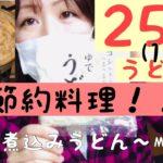 [節約]25円(19円)うどんで味噌煮込みうどん!!
