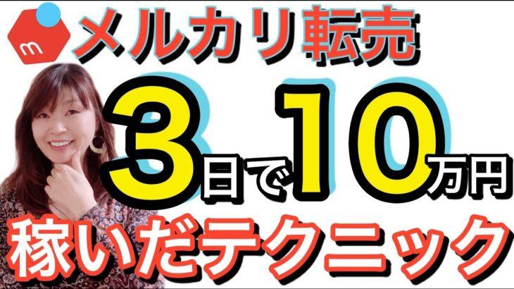 【メルカリ 在宅ワーク】3日で 10万円 出した㊙︎ テクニック       主婦 在宅 稼ぐ スマホ 副業