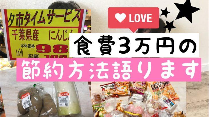 [食費3万円節約方法]語ります!!