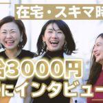 【副業】時給3000円の主婦!在宅・スキマ時間に10万円【メルカリで稼ぐ】