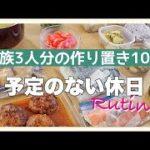 【作り置き】家族3人分の簡単作り置きレシピ10品【料理音/routine/生活音】