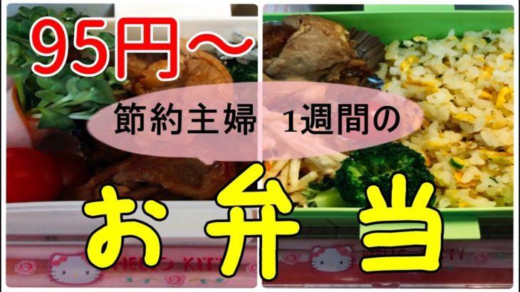 【節約料理】3月2日~3月6日 OL主婦の毎日お弁当生活公開中🎵