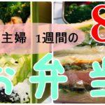 【節約料理】3月9日~3月13日/OL主婦の毎日お弁当生活公開中♪