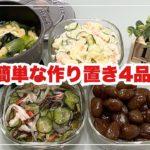 【簡単な作り置き4品】お揚げさんと小松菜のとろとろ煮/蒟蒻の生姜炒め/もずくの酢の物/ポテトサラダ