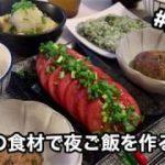 【節約】5つの食材だけで夜ご飯を作る#1【主婦】