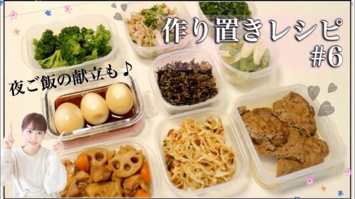 作り置きレシピ#6🍙夜ご飯や常備菜、簡単!節約などに!【主婦】