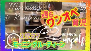 【ルーティーン】週6ワンオペ!2児ママ育児のモーニングルーティーンです!!