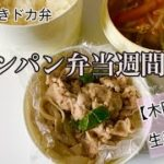 節約手抜きドカ弁#68 ワンパン弁当週間!木曜日生姜焼き丼