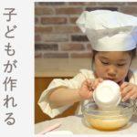 こどもでも簡単に作れる!料理・おやつレシピ 7選♪
