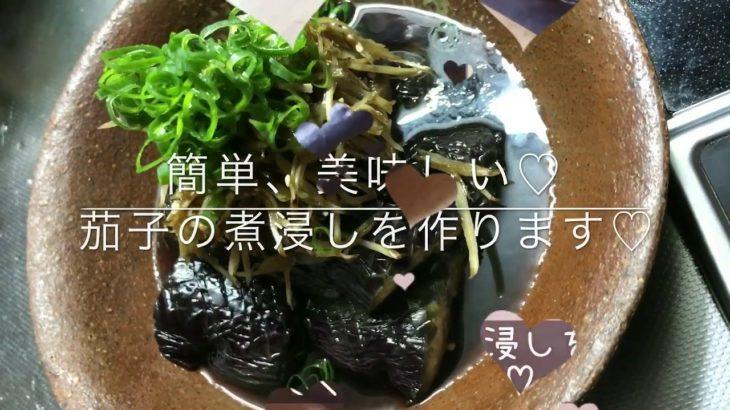【料理】7児ママの晩ごはんレシピ⭐️簡単!美味しい♡茄子の煮浸し⭐️
