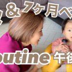 【ルーティン】ママと7ヶ月ベビーの午後【ワンオペ育児】