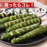 【きゅうり大量消費】人気の簡単レシピ9選 デリッシュキッチン