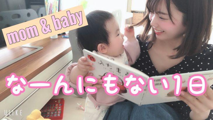 9ヶ月の赤ちゃんとママのリアルな1日!②ママ、眠気との戦い。(お昼〜夕方のルーティン)
