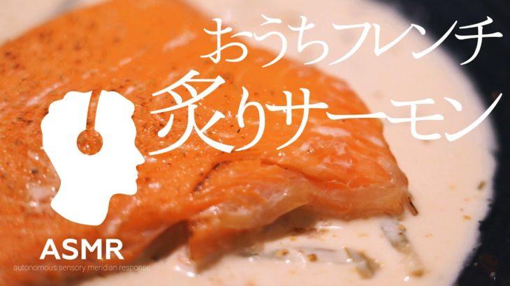 ASMR – 炙りサーモン【簡単フランス料理レシピ】おもてなし料理にも