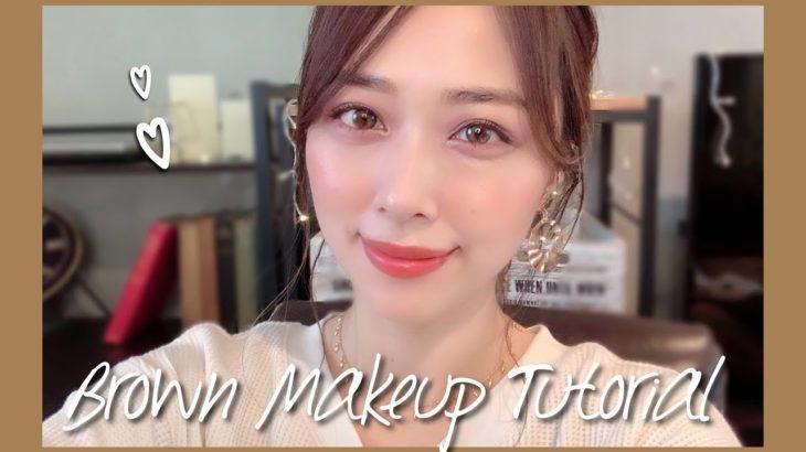 最近のお気に入りで大人可愛いブラウンメイク🧡ユニクロ購入品でしていたメイク😚💓/Brown Makeup Tutorial!/yurika