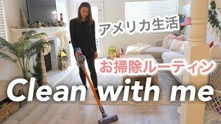 お掃除ルーティン♡ CLEAN WITH ME|アメリカ生活|新米ママ|子育て|国際結婚