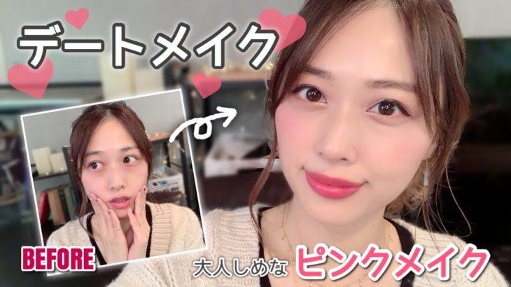 おとなしめなピンクの大人可愛いデートメイク💕保湿&崩れにくいベースメイクも💋✨/Date Pink Makeup Tutorial!/yurika