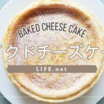 【栗原はるみさんのベイクドチーズケーキのレシピ】簡単にプロの味【ざっくり作っても失敗しない絶品チーズケーキ】-How to make Baked cheesecake