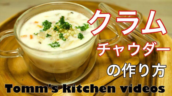 簡単料理レシピ☆クラムチャウダーの作り方☆蕎麦ニョッキ☆蕎麦の実How to make clam chowder
