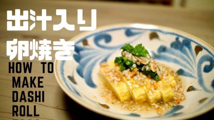 簡単料理レシピ☆出汁入り卵焼きの作り方☆コッコパラダイス☆How to make dashi roll eggs