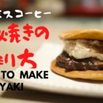 簡単料理レシピ☆どら焼きの作り方☆マスカルポーネクリーム☆How to make dorayaki