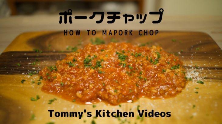 簡単料理レシピ☆ポークチャップの作り方How to make pork chop
