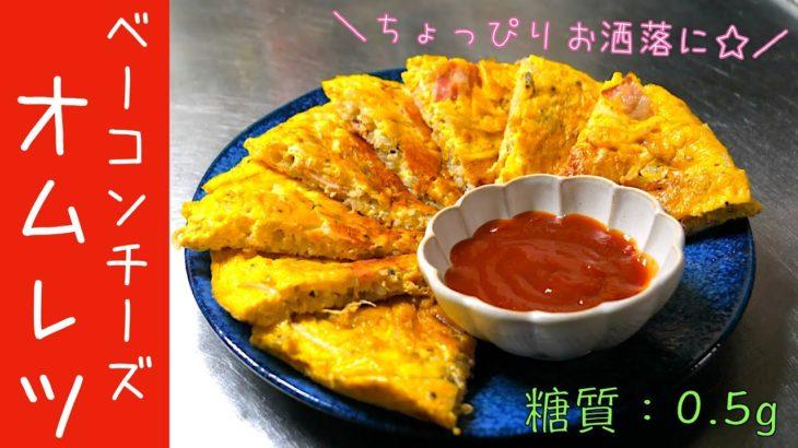 【糖質制限レシピ】材料3つで超簡単!「卵ともやしの簡単オムレツ」【低糖質】Low Carb Omelette Recipe