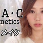 【大人メイク】MAC縛りメイク💋キラキラアイシャドウ✨/MACcosmetics Makeup Tutorial!/yurika