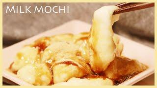 牛乳消費レシピ/簡単みるくもちの作り方/牛乳もち/Milk Mochi recipe/TAROROOM