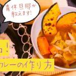 絶品!簡単スープカレーの作り方|レシピ|育休旦那|MobyWrapレビュー