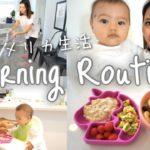 Morning Routine | 新米ママのモーニングルーティン♡とある朝♪ 朝から公園&掃除デー|アメリカ生活|子育て|新米ママ|国際結婚
