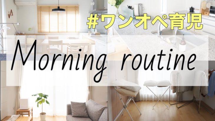 【Morning Routine】ワンオペ育児疲れ/バダバタ家事ルーティン/2児ママ